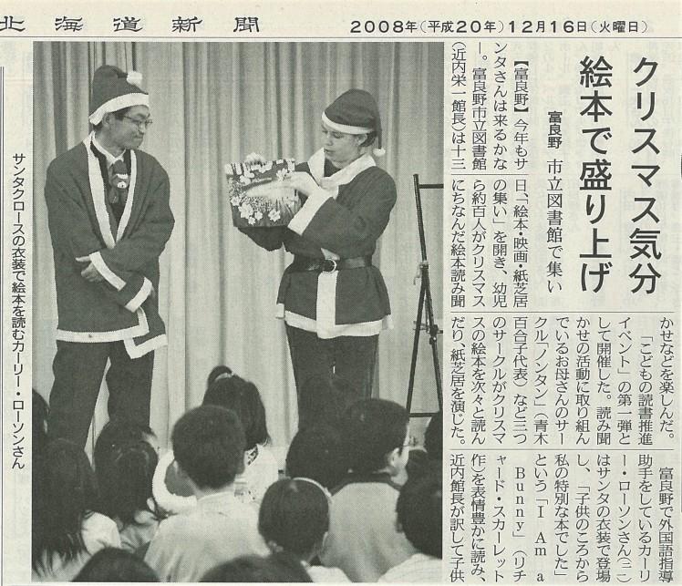 20081216HokkaidoShinbun