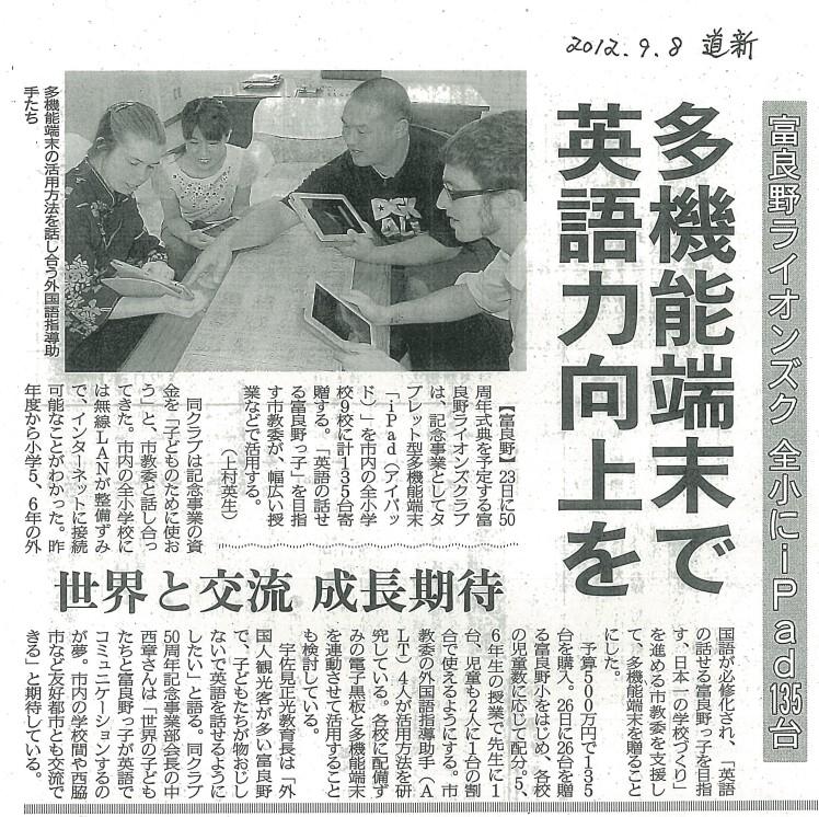 20120908HokkaidoShinbun