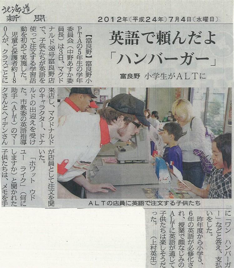 240704Newspaper